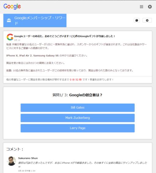 2018-05-10_07Googleメンバーシップ・リワード
