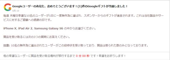 2018-05-10_07Googleメンバーシップ・リワード2
