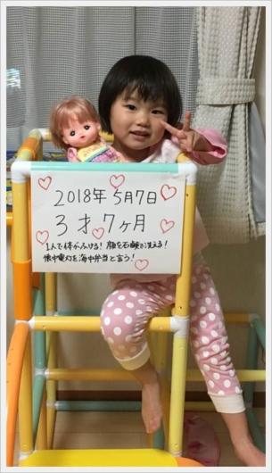 20180507yuina