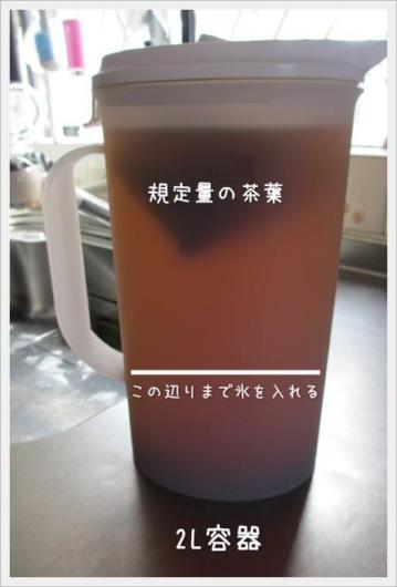 麦茶の氷水出し