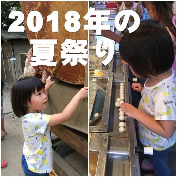 2018夏祭り