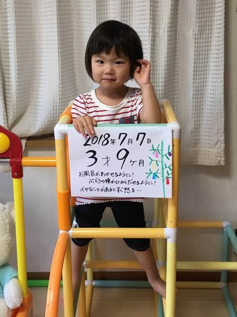 3歳9カ月になりました