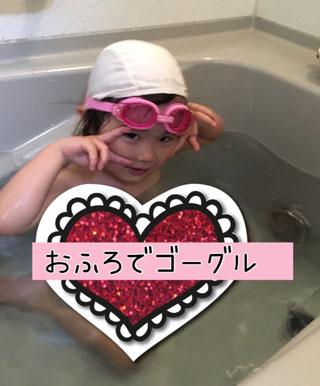 お風呂でゴーグル
