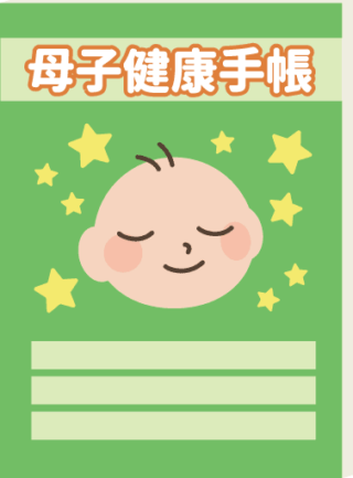 13228_01(母子健康手帳)