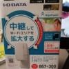 I-O DATA 無線LAN中継機